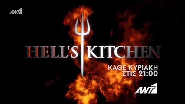 Hell's Kitchen - Κυριακή 20/5
